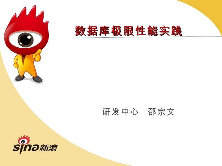 数据库极限性能实践 研发中心  邵宗文