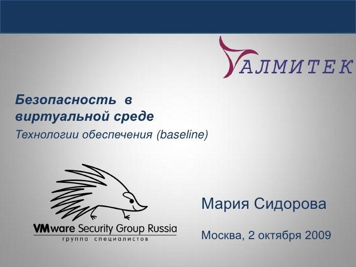 Безопасность в виртуальной среде Технологии обеспечения (baseline)                                    Мария Сидорова      ...