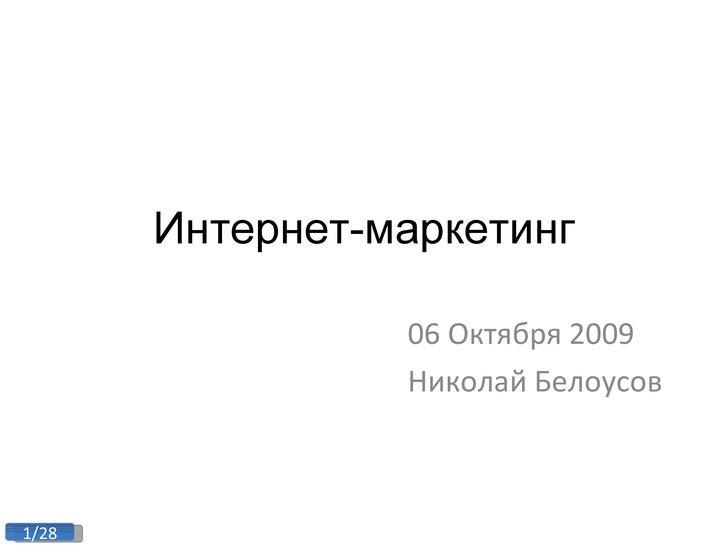 Интернет-маркетинг 06 Октября   2009 Николай Белоусов
