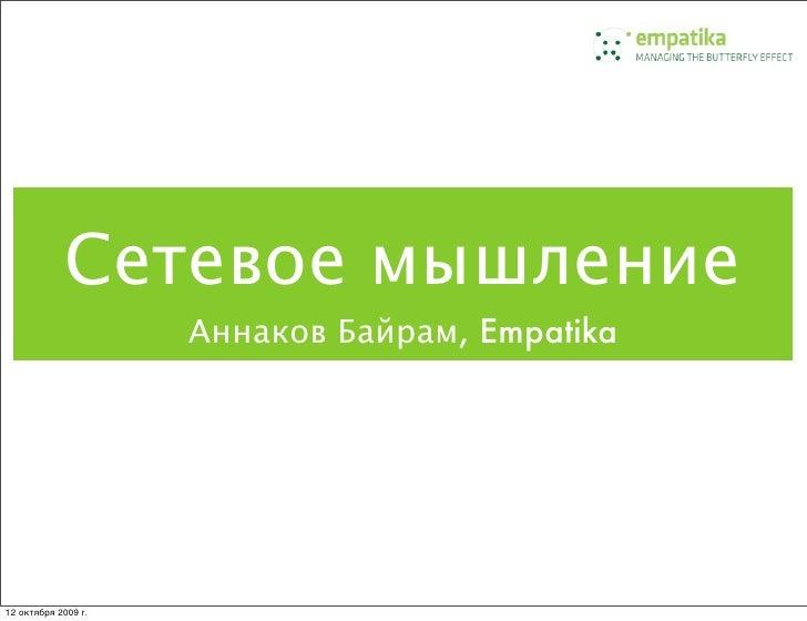 Сетевое мышление                      Аннаков Байрам, Empatika     12 октября 2009г.