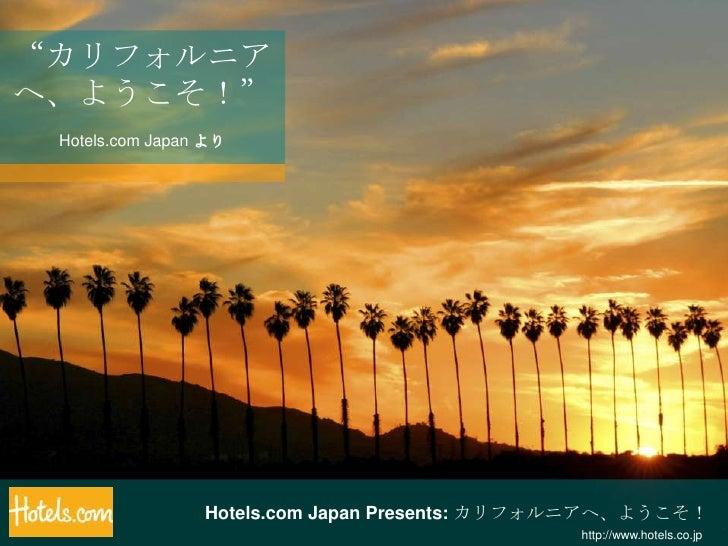 """""""カリフォルニアへ、ようこそ!""""<br />Hotels.com Japan より<br />Hotels.com Japan Presents: カリフォルニアへ、ようこそ!<br />http://www.hotels.co.jp<br />"""