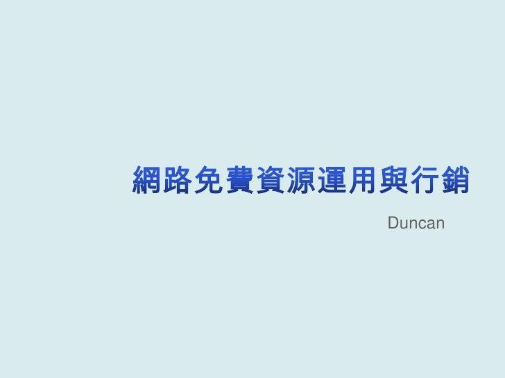 網路免費資源運用與行銷<br />Duncan<br />