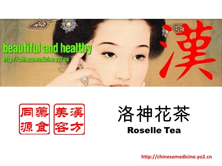 洛神花茶<br />RoselleTea<br />http://chinesemedicine.yo2.cn<br />