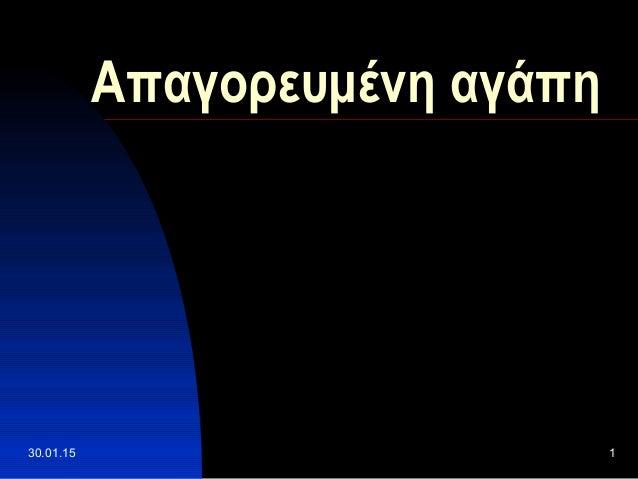 30.01.15 1 Απαγορευμένη αγάπη