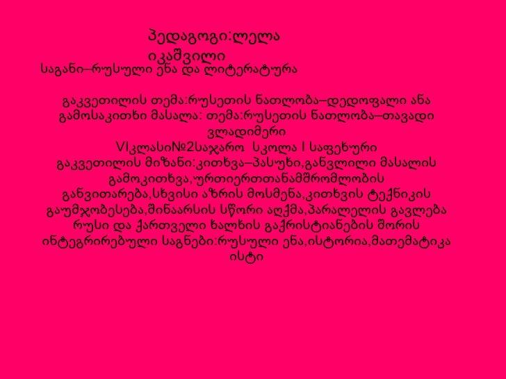 საგანი–რუსული ენა და ლიტერატურა