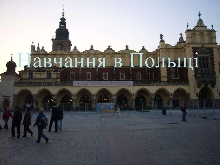 Навчання в Польщі Навчання в Польщі