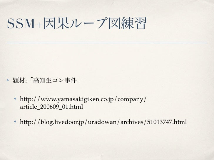 SSM+   ✤        :      ✤   http://www.yamasakigiken.co.jp/company/         article_200609_01.html      ✤   http://blog.liv...