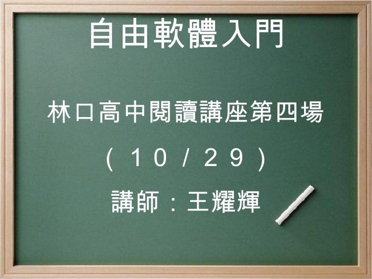 自由軟體入門 林口高中閱讀講座第四場 (10/29) 講師:王耀輝