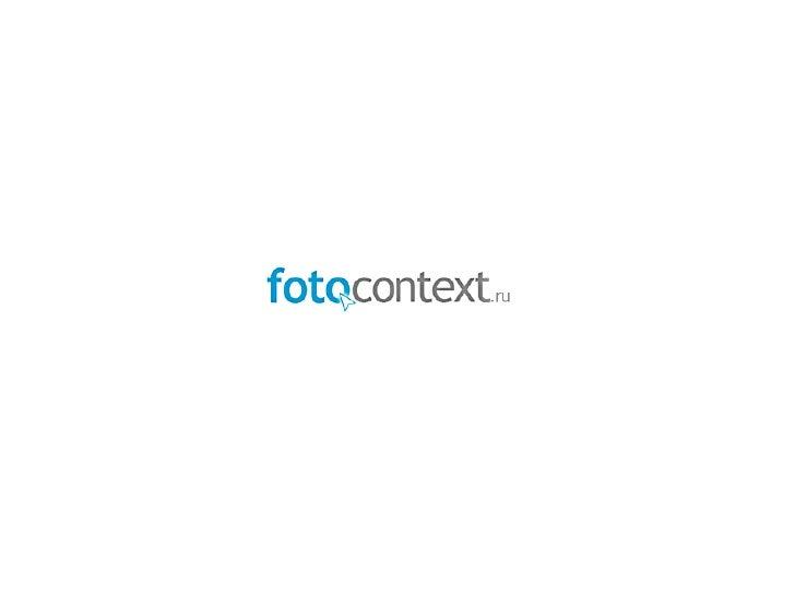 Знакомьтесь  Что такое FotoClick®?  FotoClick - технология отображения рекламной ссылки на объекте, изображенном на любой ...
