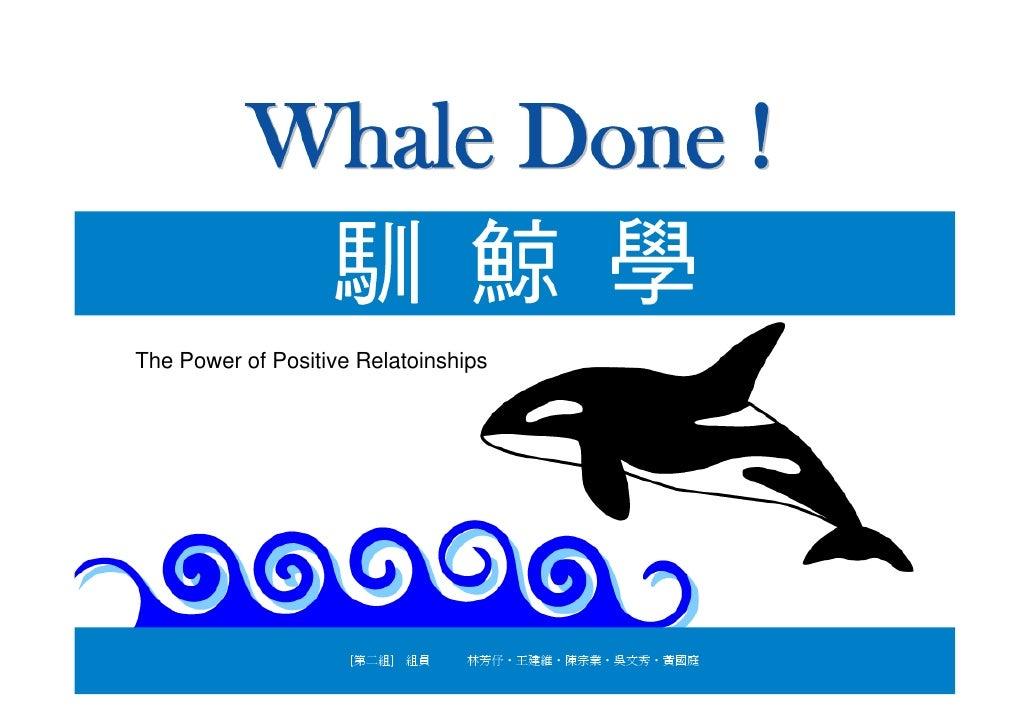 The Power of Positive Relatoinships                          [第二組] 組員   林芳伃‧王建維‧陳宗業‧吳文秀‧黃國庭