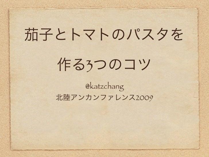 3 @katzchang              2009