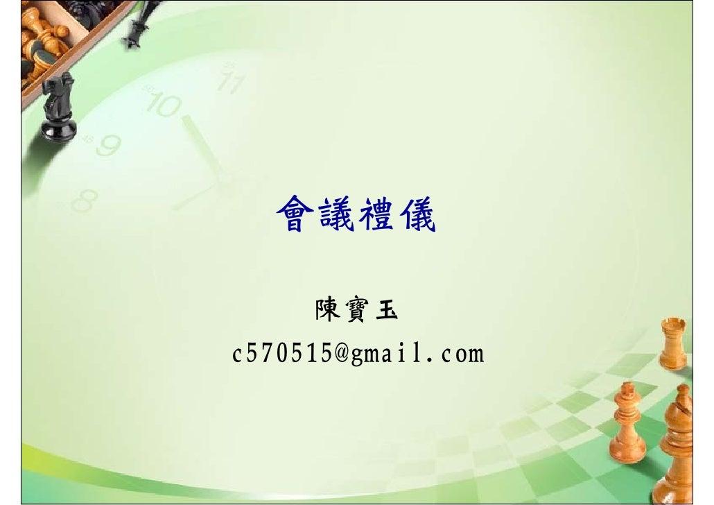 會議禮儀       陳寶玉 c570515@gmail.com