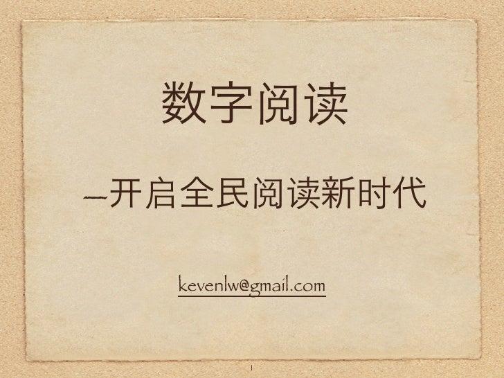 —      kevenlw@gmail.com                1