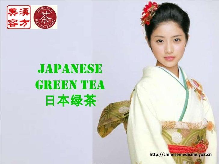 Japanese Green Tea <br />日本绿茶<br />http://chinesemedicine.yo2.cn<br />