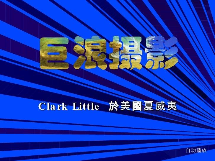 Clark Little  於 美 國 夏威夷 巨浪 攝 影 自动播放