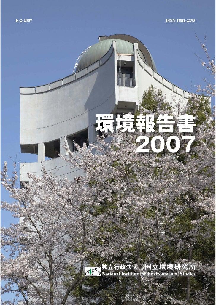 【国環研】平成19年環境報告書