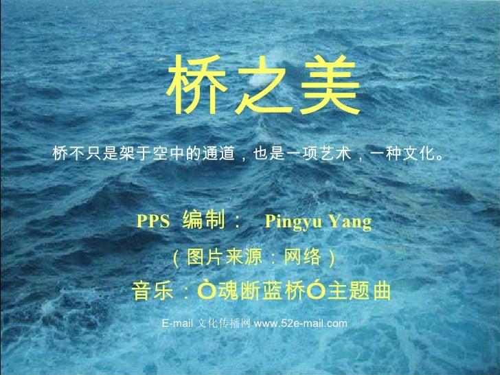 """桥之美 PPS   编制 :   Pingyu Yang (图片来源:网络) 音乐:""""魂断蓝桥""""主题曲 桥不只是架于空中的通道,也是一项艺术,一种文化。 E-mail 文化传播网 www.52e-mail.com"""