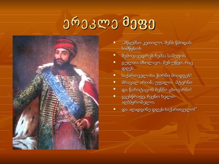 რევაზ ინანიშვილი – ერეკლე მეფე და ანანურელი ულამაზოები