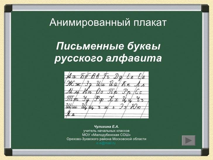 Анимированные буквы