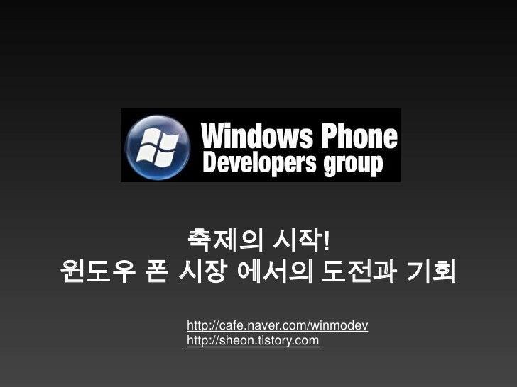 축제의시작 윈도우폰 시장 신석현