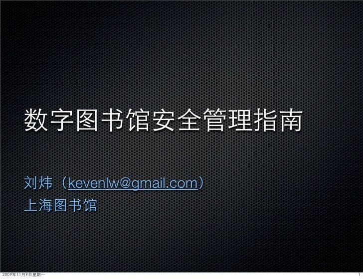kevenlw@gmail.com