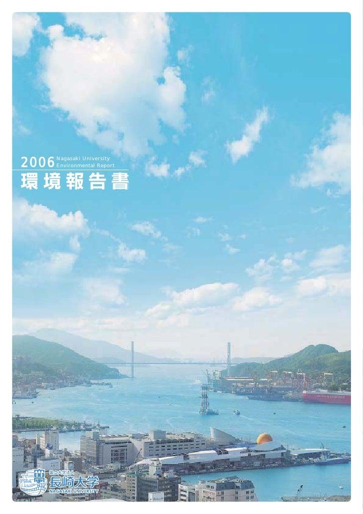 【長崎大学】平成19年環境報告書