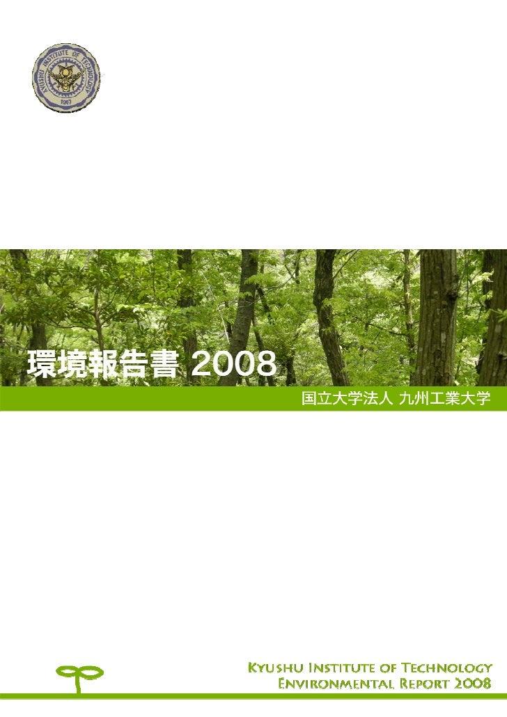 【国立大学法人九州工業大学】平成20年環境報告書