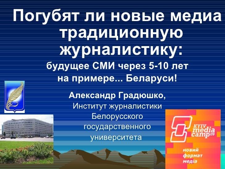 Web_journalism_belarus
