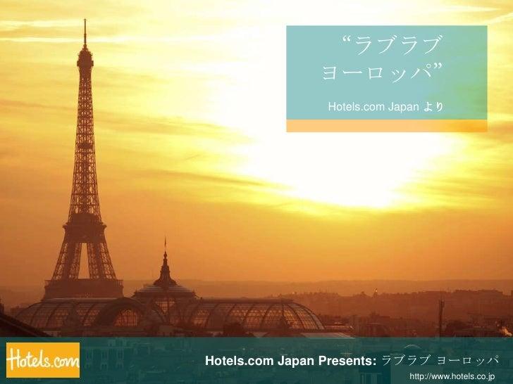 """""""ラブラブ <br />ヨーロッパ""""<br />Hotels.com Japan より<br />Hotels.com Japan Presents: ラブラブ ヨーロッパ<br />http://www.hotels.co.jp<br />"""