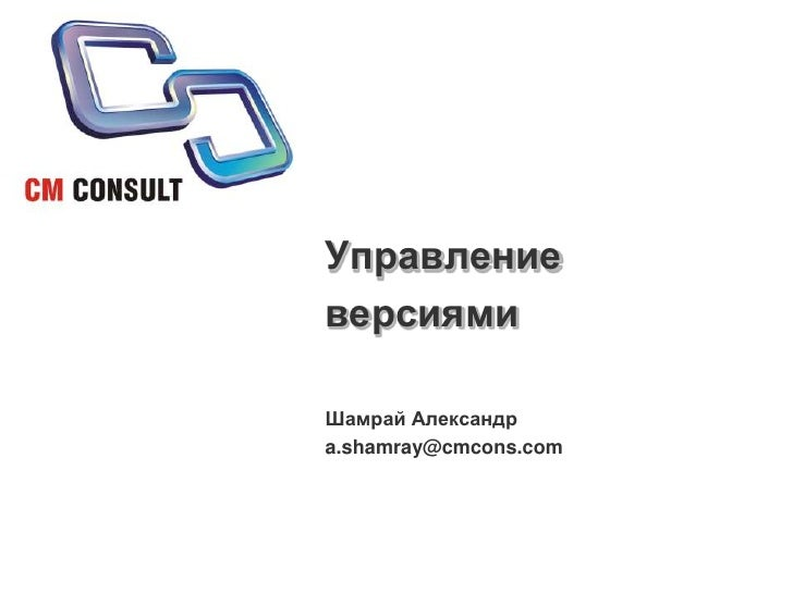 Управление версиями<br />Шамрай Александр<br />a.shamray@cmcons.com<br />