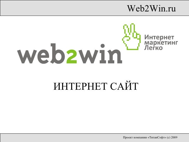 Web2Win.ru Проект компании «ТитанСофт»   (с) 2009 ИНТЕРНЕТ САЙТ