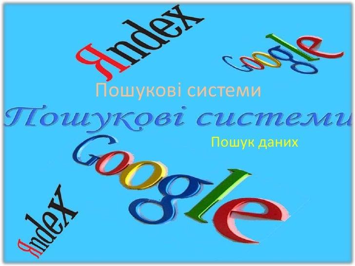 пошукові системи