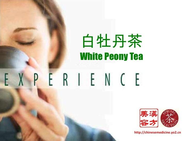 白牡丹茶<br />White Peony Tea<br />http://chinesemedicine.yo2.cn<br />