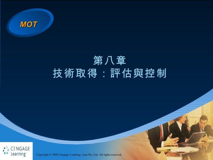 第八章 技術取得:評估與控制 Copyright © 2008 Cengage Learning  Asia Pte. Ltd. All rights reserved.