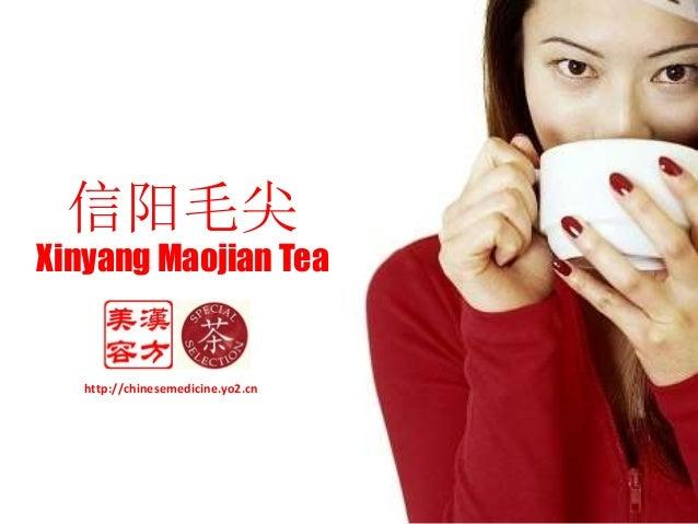 信阳毛尖 Xinyang Maojian Tea http://chinesemedicine.yo2.cn
