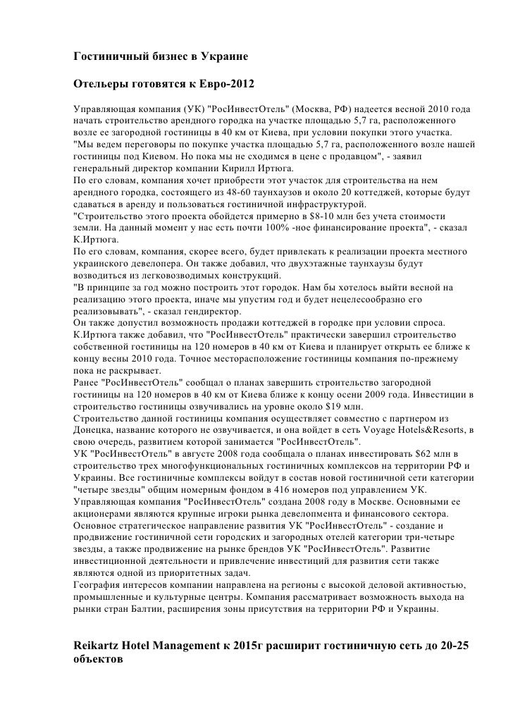 """Гостиничный бизнес в Украине  Отельеры готовятся к Евро-2012  Управляющая компания (УК) """"РосИнвестОтель"""" (Москва, РФ) наде..."""