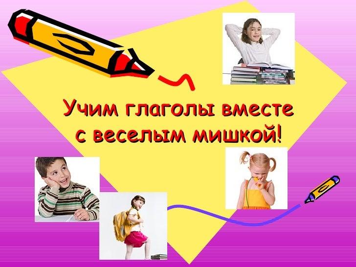 Учим глаголы вместе с веселым мишкой!