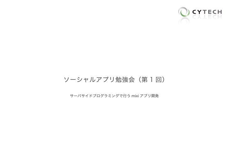 ソーシャルアプリ勉強会(第一回資料)配布用