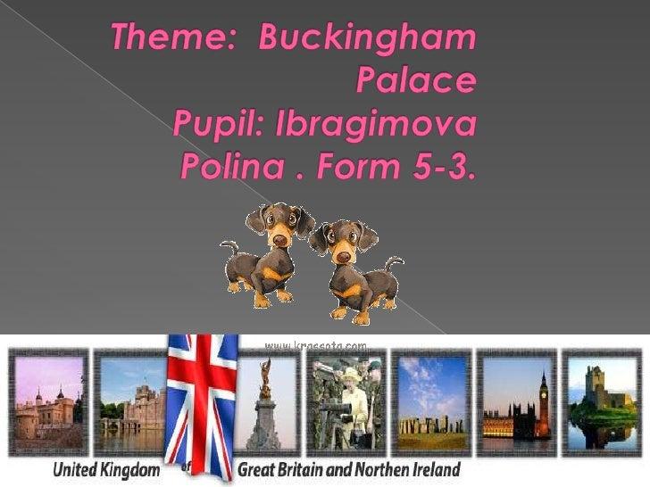 Theme:  Buckingham Palace Pupil: IbragimovaPolina . Form 5-3.<br />