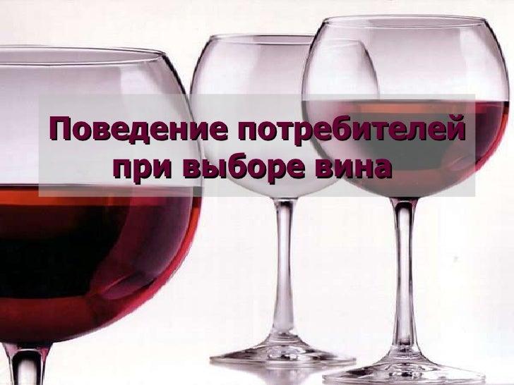 Поведение потребителей при выборе вина