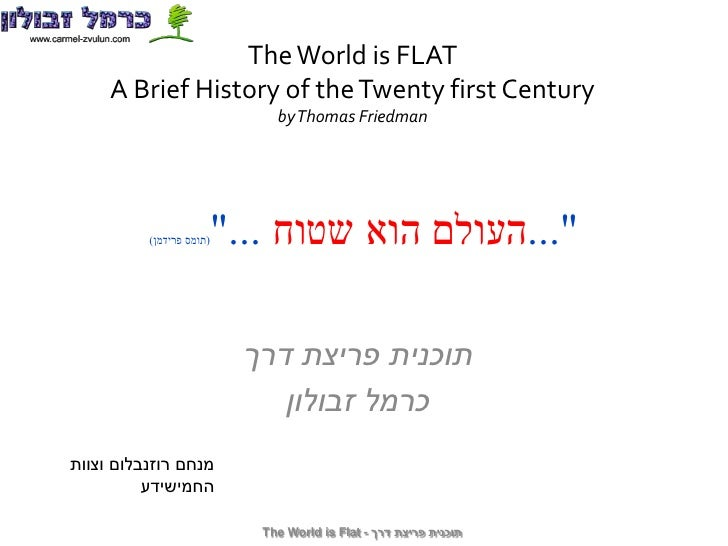 The World is FLAT      A Brief History of the Twenty first Century                                by Thomas Frie...