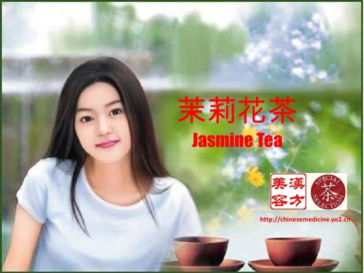 茉莉花茶<br />Jasmine Tea<br />http://chinesemedicine.yo2.cn<br />