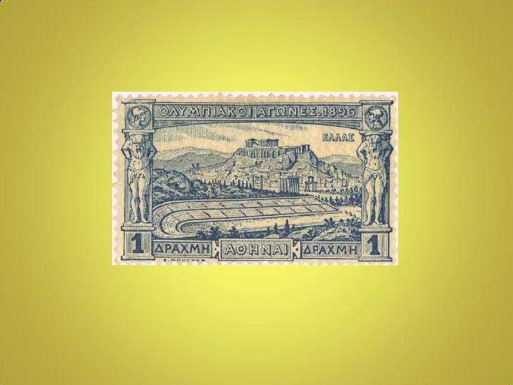 ελληνικο γραμματοσημο