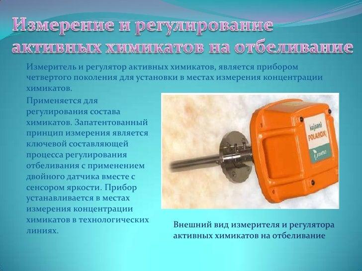 Концентратомер<br />Измерение