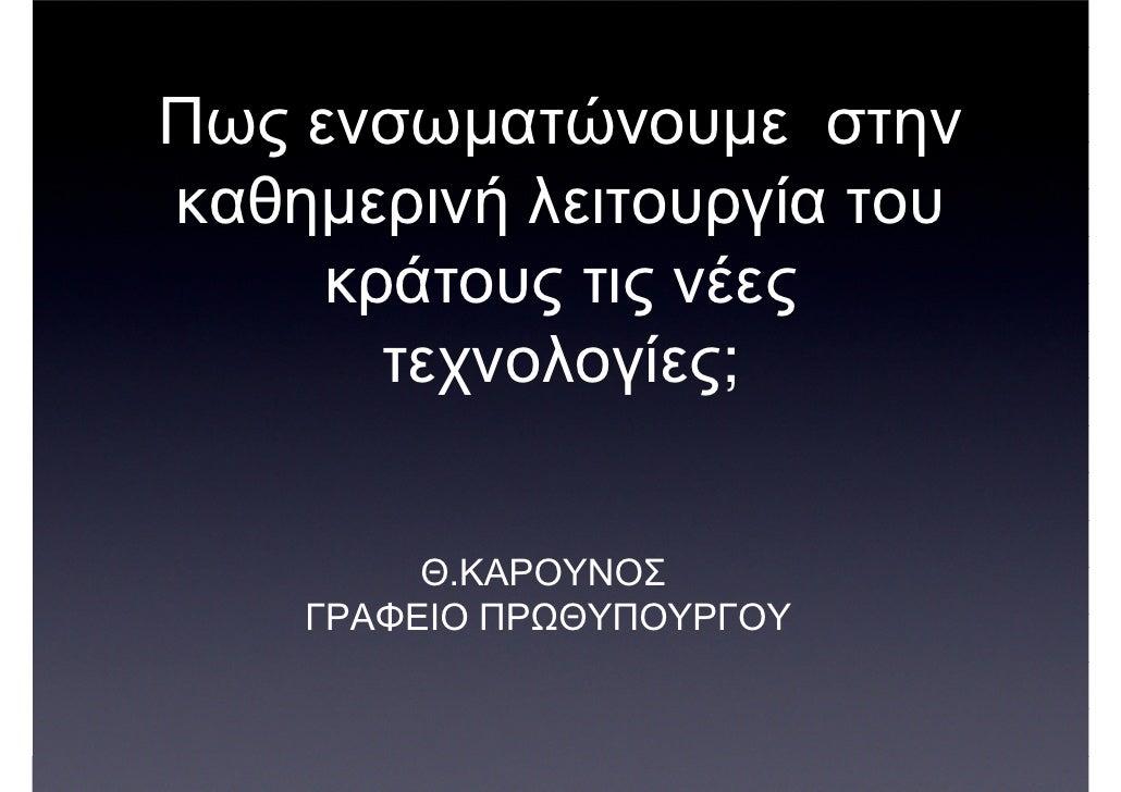 Karounos
