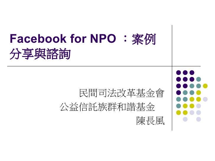 Facebook for NPO :案例 分享與諮詢           民間司法改革基金會       公益信託族群和諧基金                陳長風