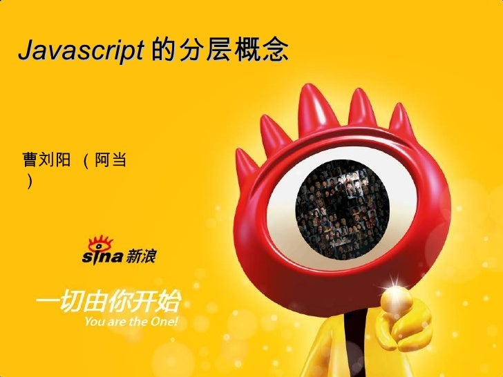 Javascript 的分层概念 曹刘阳 (阿当)