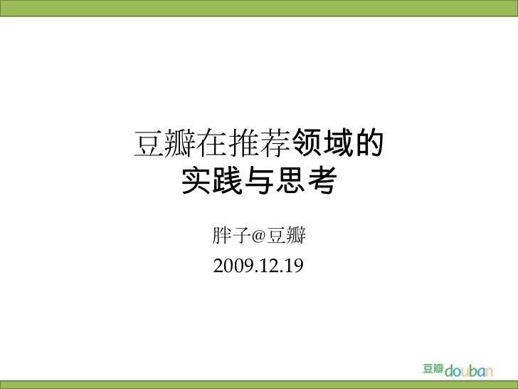 豆瓣在推荐领域的实践与思考<br />胖子@豆瓣<br />2009.12.19<br />