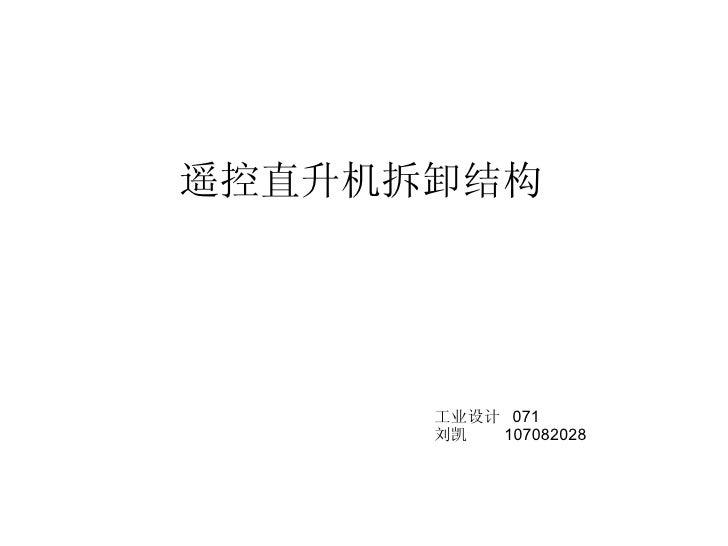 遥控直升机拆卸结构 工业设计  071 刘凯  107082028