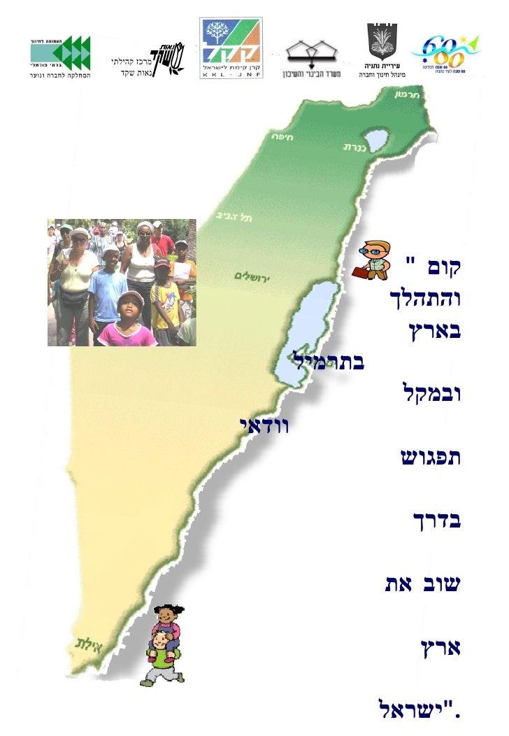 """משפחה מטיילת """" קום  והתהלך  בארץ   בתרמיל ובמקל   וודאי  תפגוש  בדרך   שוב את  ארץ ישראל ."""" מרכז קהילתי  נאות שקד"""
